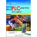 کتاب برنامه نویسی PLC با زبان SCL