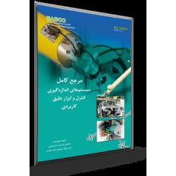 کتاب مرجع کامل سیستمهای اندازه گیری کنترل و ابزار دقیق کاربردی