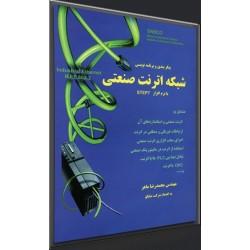کتاب پیکر بندی وبرنامه نویسی شبکه اترنت صنعتی