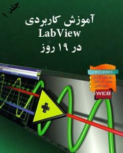 کتاب Labview