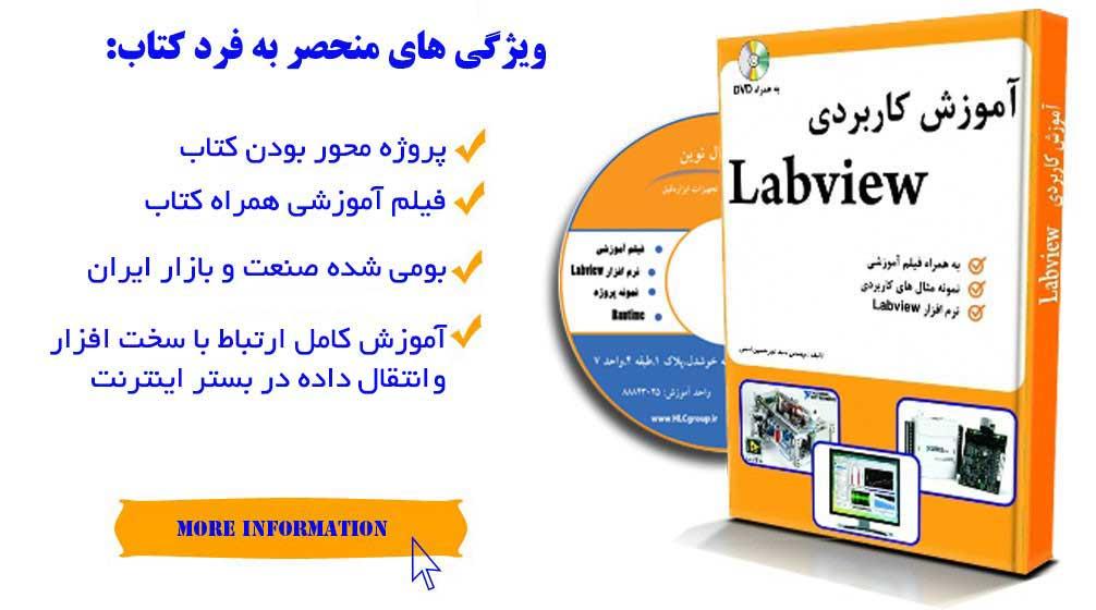 کتاب آموزش کاربردی Labview در ۱۹ روز – جلد اول